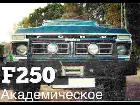 #MUSCLEGARAGE Академическое (Ford F250 1973 Review)