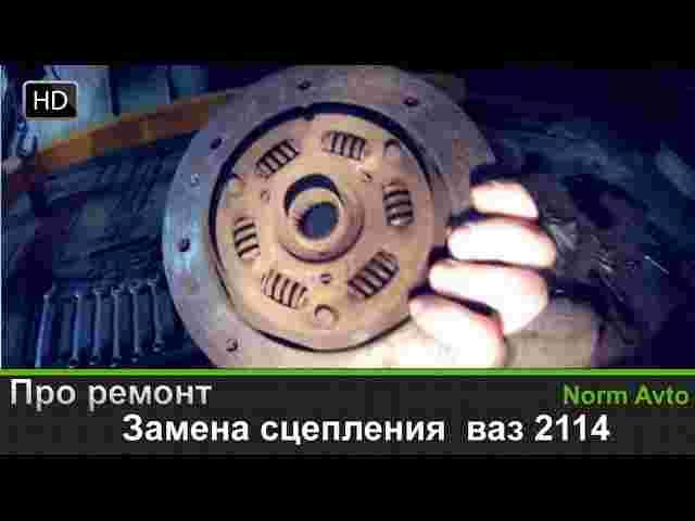 Замена сцепления своими руками сцепление ваз 2114